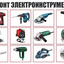 Ремонт электроинструмента Минск