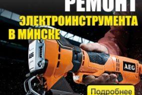Ремонт электроинструмента в Минске